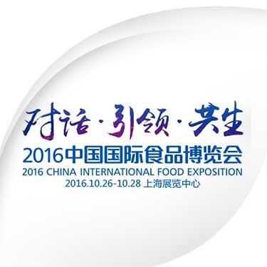 CHINA INTERNATIONAL FOOD EXPOSITION 2016
